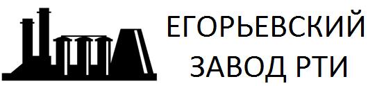 ООО Егорьевский завод РТИ